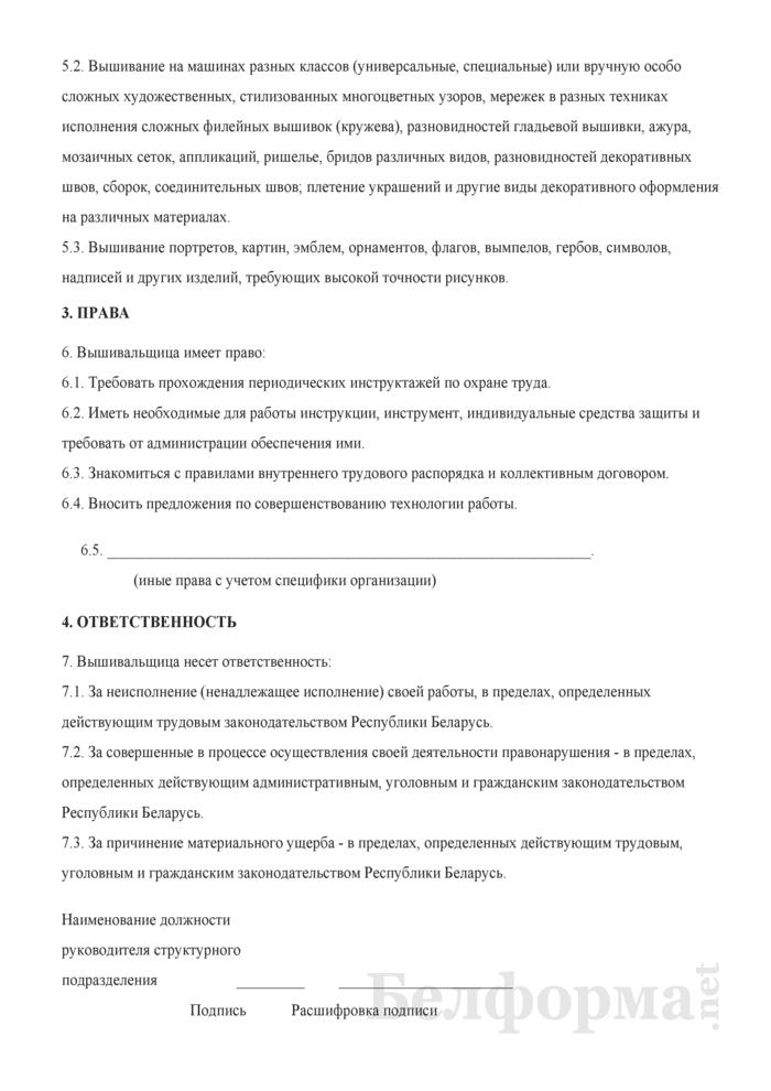 Рабочая инструкция вышивальщице (7-й разряд). Страница 2