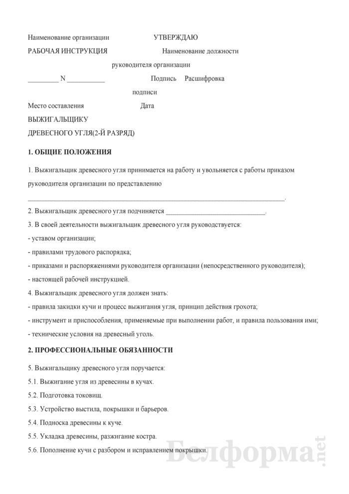Рабочая инструкция выжигальщику древесного угля (2-й разряд). Страница 1
