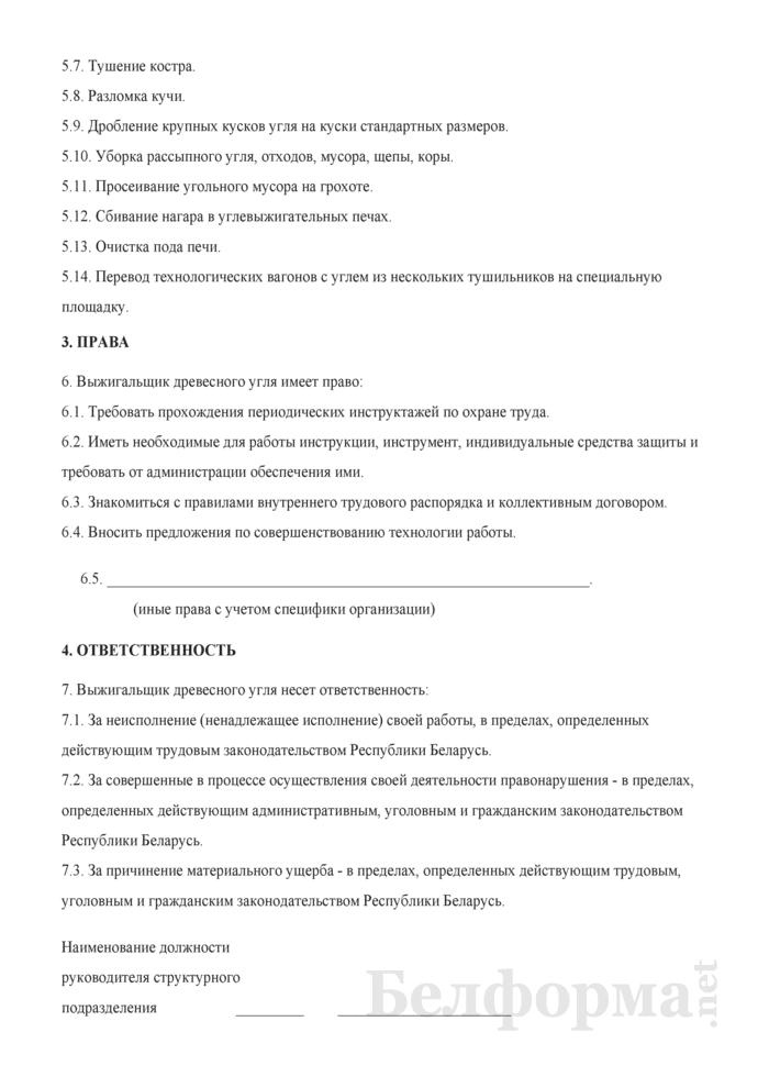Рабочая инструкция выжигальщику древесного угля (2-й разряд). Страница 2