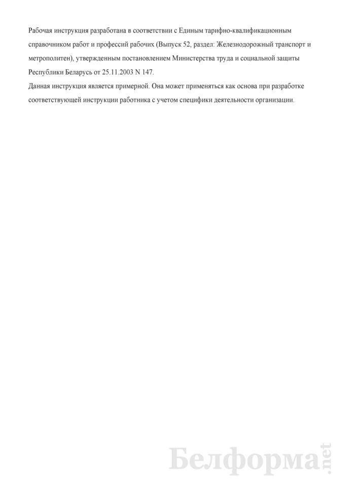 Рабочая инструкция вызывальщику локомотивных и поездных бригад (2-й разряд). Страница 3