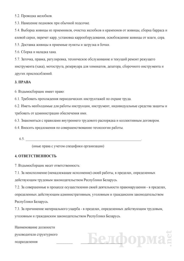 Рабочая инструкция вздымосборщику (5 - 6-й разряды). Страница 2