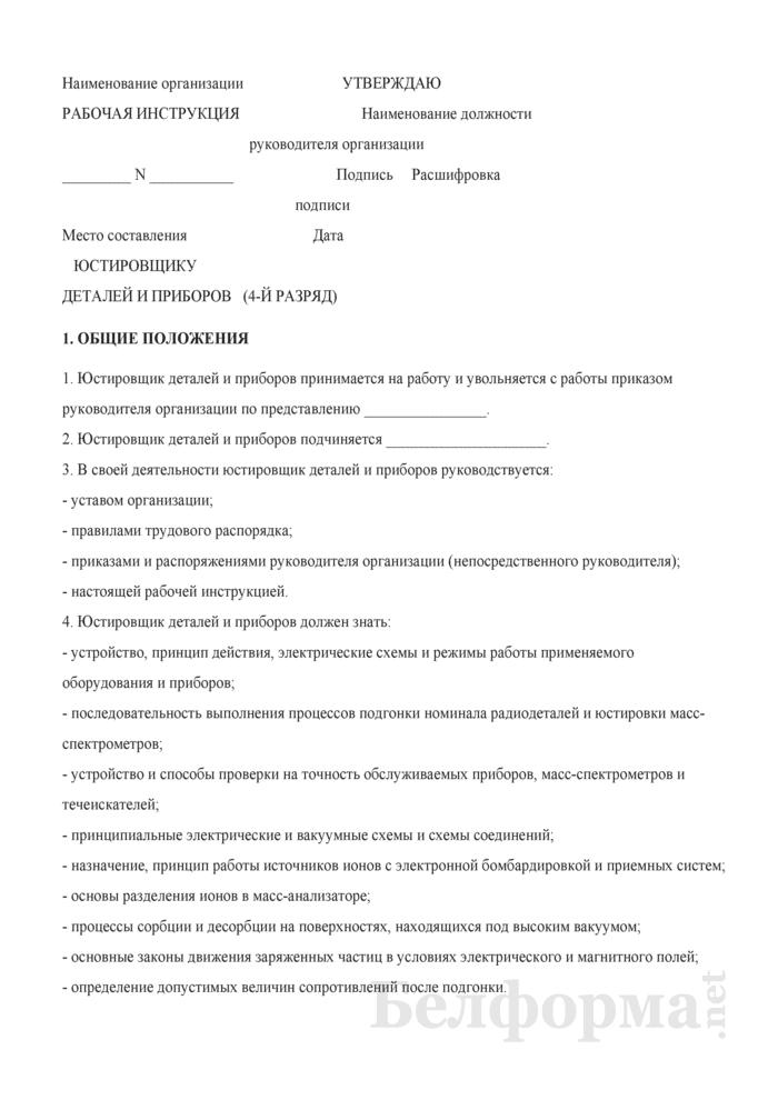 Рабочая инструкция юстировщику деталей и приборов (4-й разряд). Страница 1
