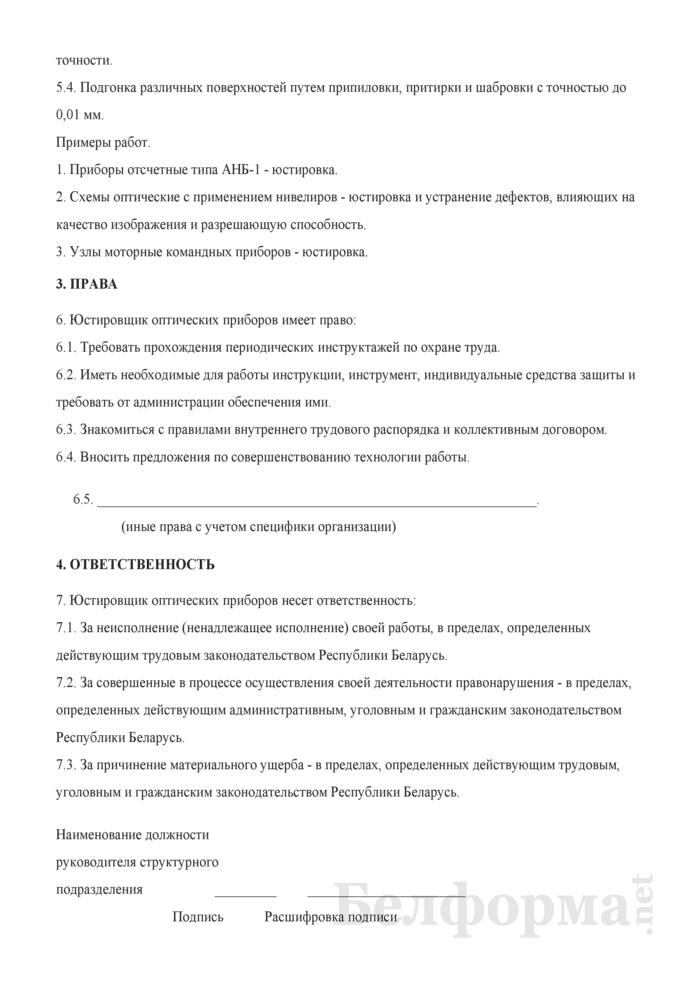 Рабочая инструкция юстировщику оптических приборов (3-й разряд). Страница 2