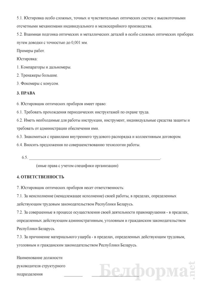 Рабочая инструкция юстировщику оптических приборов (5-й разряд). Страница 2