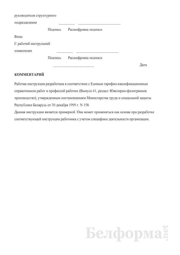 Рабочая инструкция ювелиру (1-й разряд). Страница 3