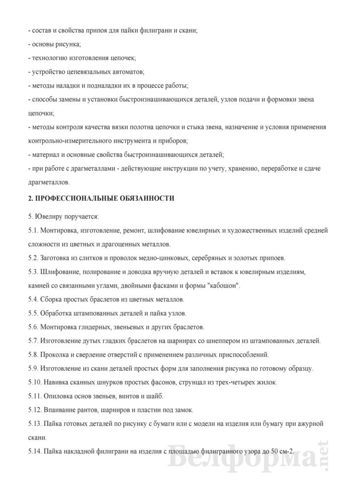 Рабочая инструкция ювелиру (3-й разряд). Страница 2