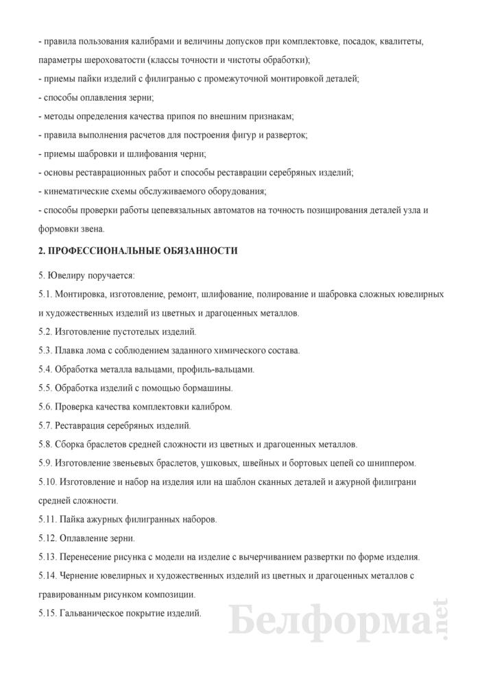 Рабочая инструкция ювелиру (4-й разряд). Страница 2