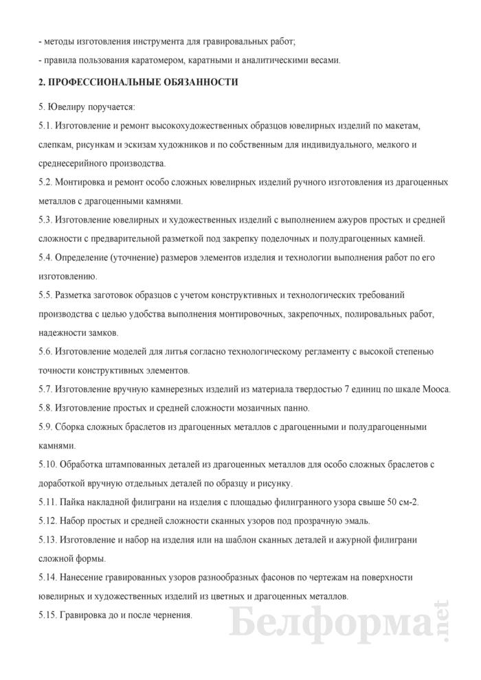 Рабочая инструкция ювелиру (5-й разряд). Страница 2