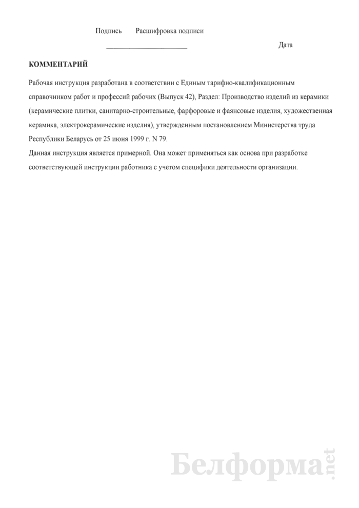 Рабочая инструкция заборщику изделий (2-й разряд). Страница 3