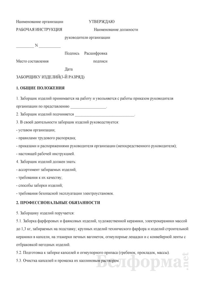 Рабочая инструкция заборщику изделий (3-й разряд). Страница 1