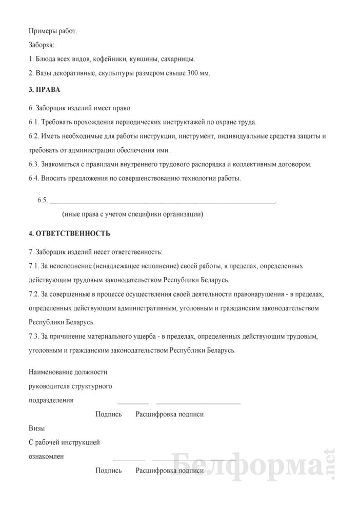 Рабочая инструкция заборщику изделий (4-й разряд). Страница 2