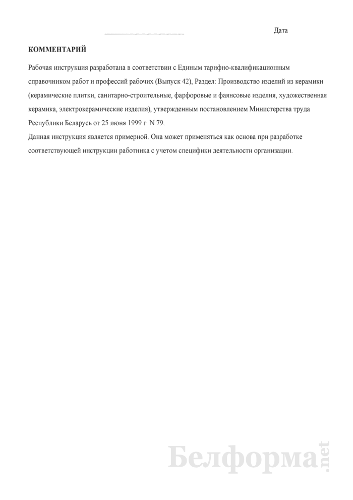 Рабочая инструкция заборщику изделий (4-й разряд). Страница 3