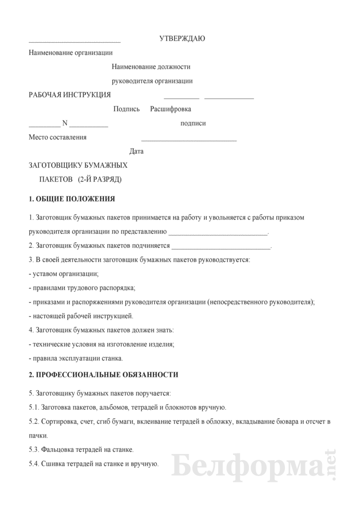 Рабочая инструкция заготовщику бумажных пакетов (2-й разряд). Страница 1