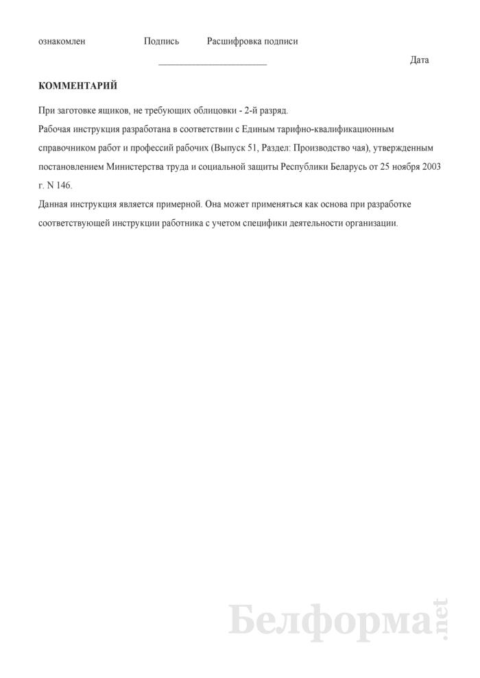 Рабочая инструкция заготовщику чайных ящиков (3 - 2-й разряды). Страница 3
