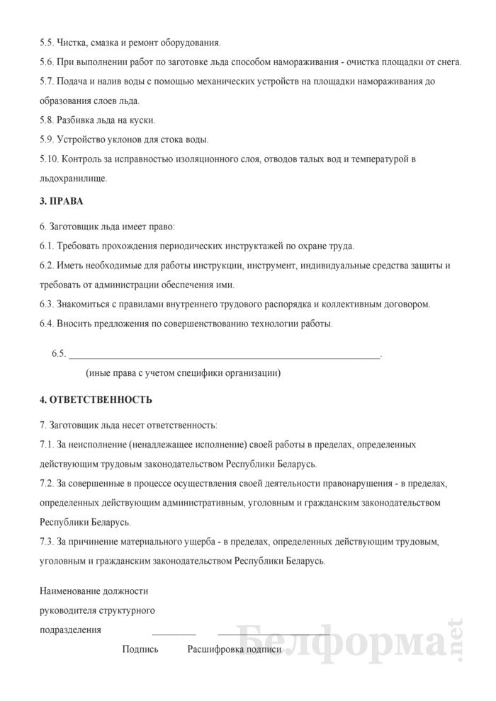 Рабочая инструкция заготовщику льда (2-й разряд). Страница 2