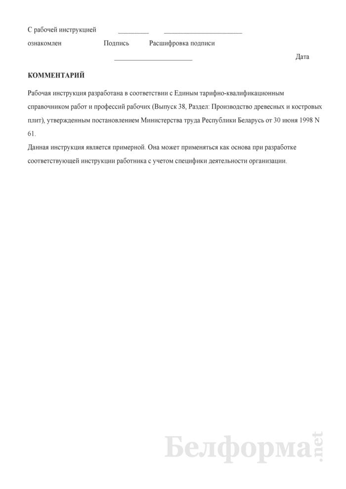 Рабочая инструкция заготовщику смеси для строительных плит из костры (3-й разряд). Страница 3
