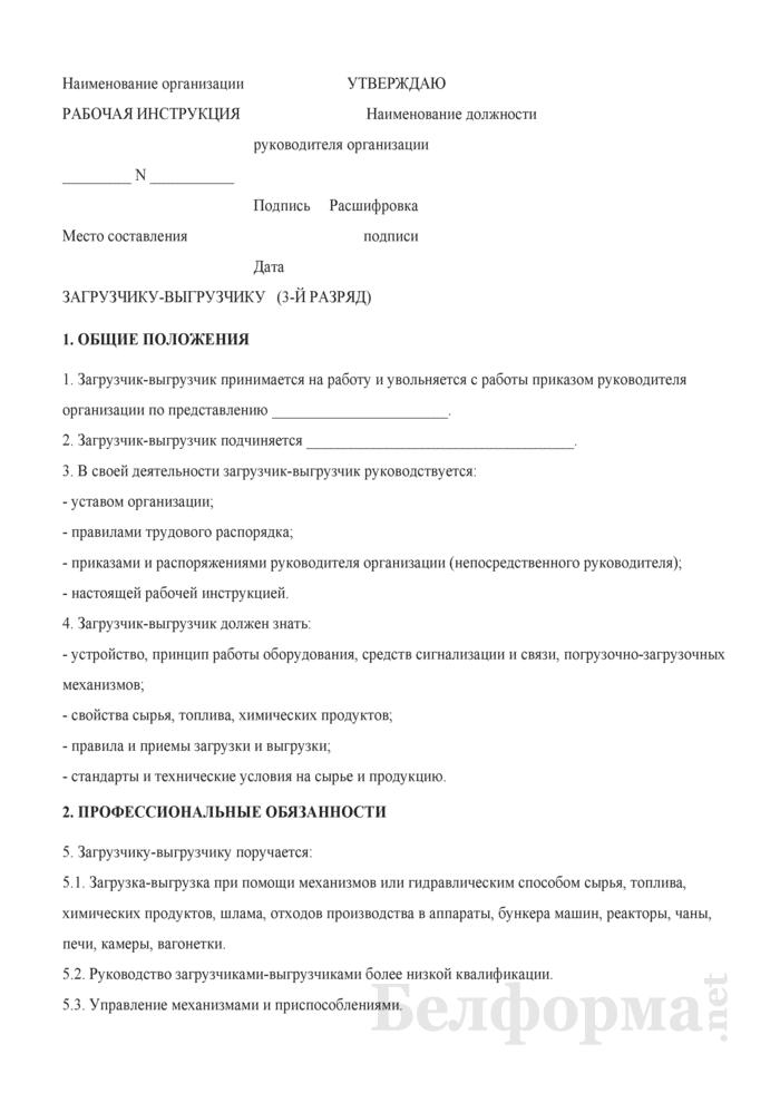 Рабочая инструкция загрузчику-выгрузчику (3-й разряд). Страница 1