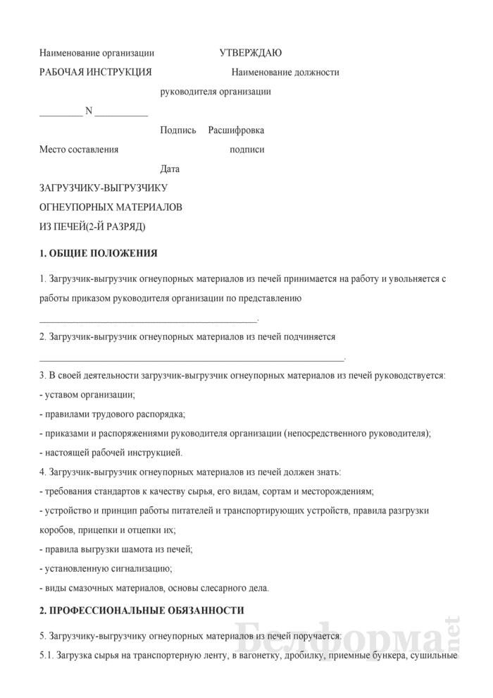 Рабочая инструкция загрузчику-выгрузчику огнеупорных материалов из печей (2-й разряд). Страница 1