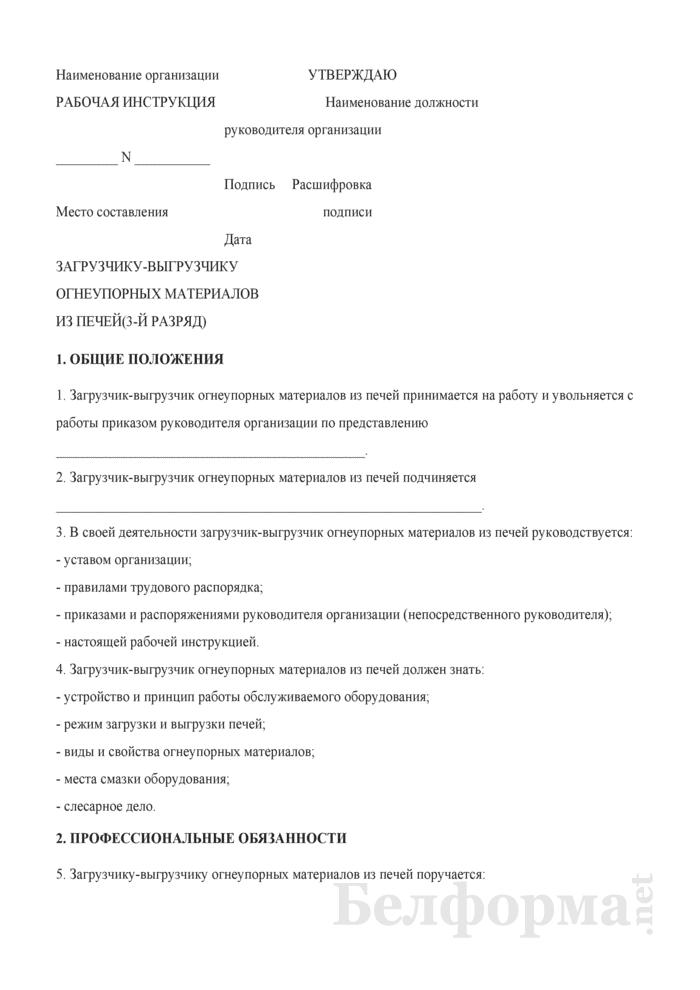Рабочая инструкция загрузчику-выгрузчику огнеупорных материалов из печей (3-й разряд). Страница 1