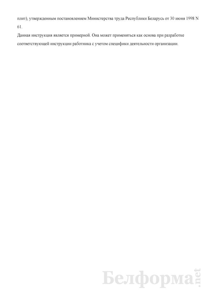 Рабочая инструкция загрузчику древесных и костровых плит (3-й разряд). Страница 3