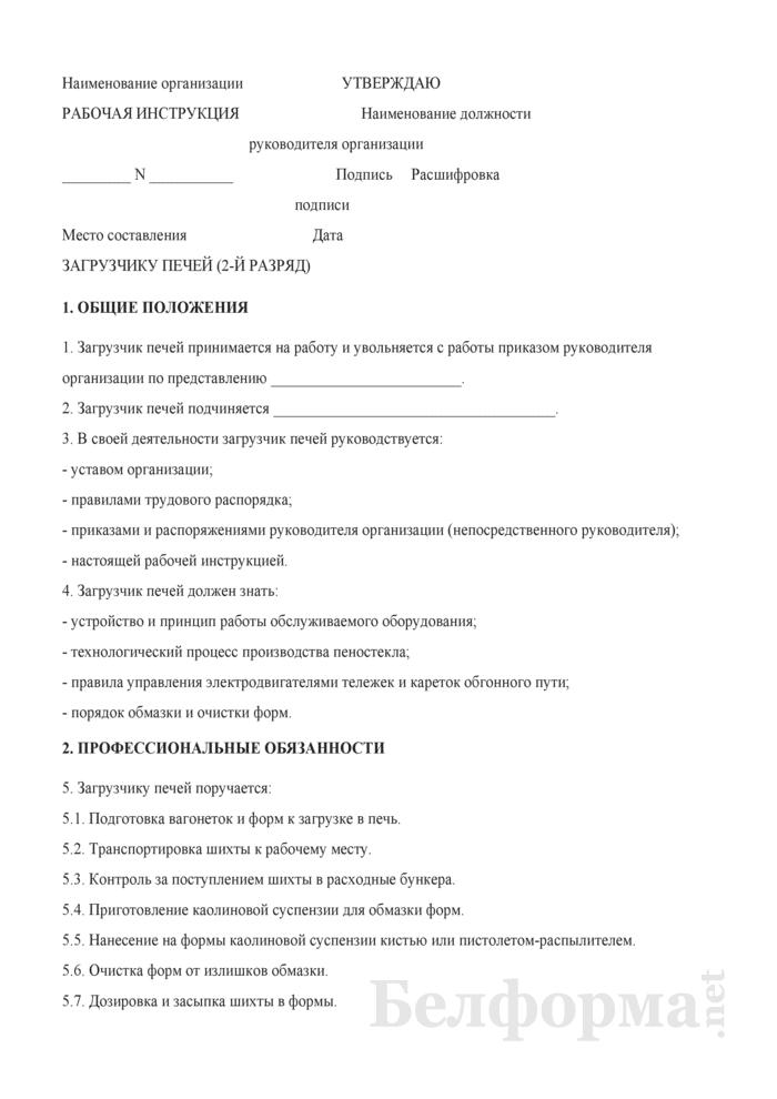 Рабочая инструкция загрузчику печей (2-й разряд). Страница 1