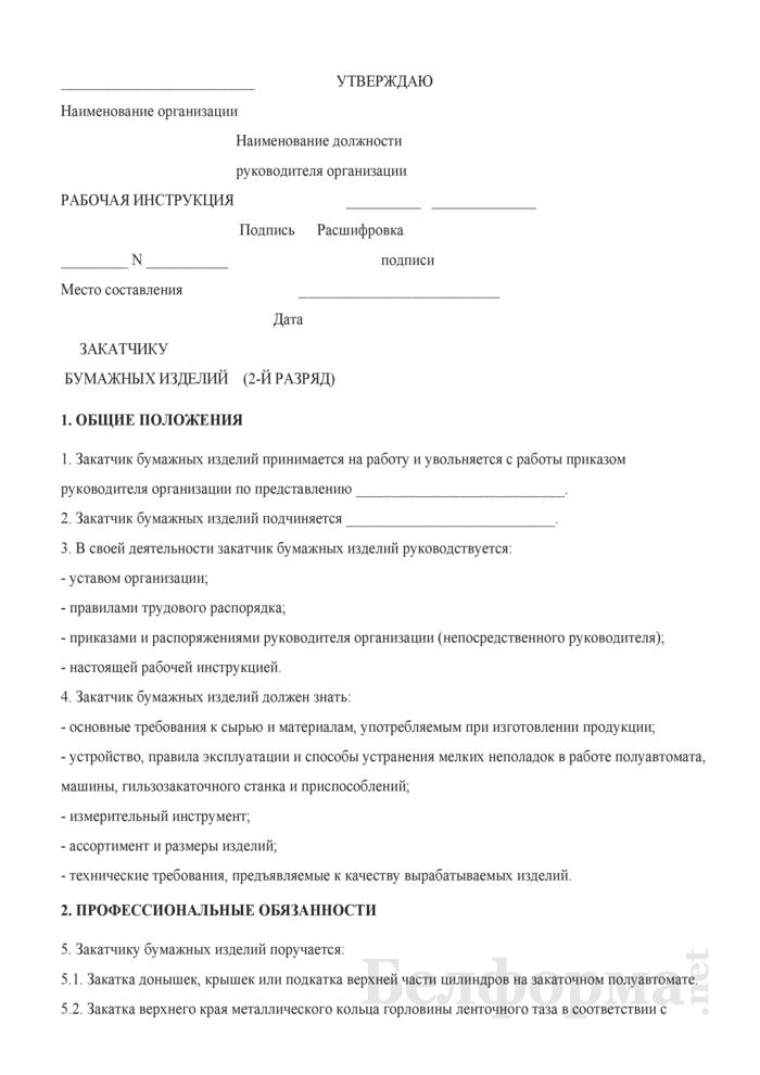 Рабочая инструкция закатчику бумажных изделий (2-й разряд). Страница 1