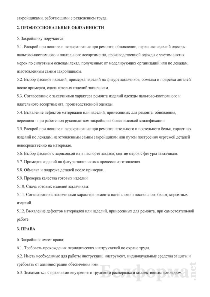 Рабочая инструкция закройщику (5-й разряд). Страница 2