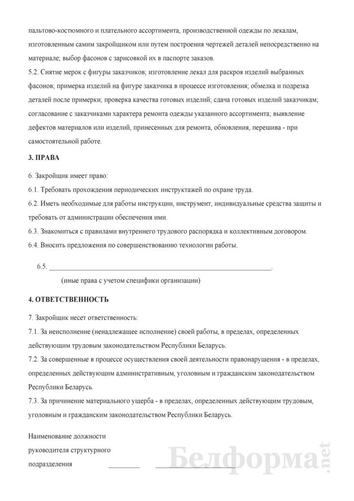 Рабочая инструкция закройщику (6-й разряд). Страница 2