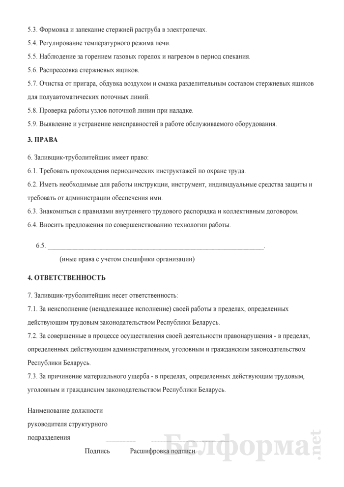 Рабочая инструкция заливщику-труболитейщику (3-й разряд). Страница 2