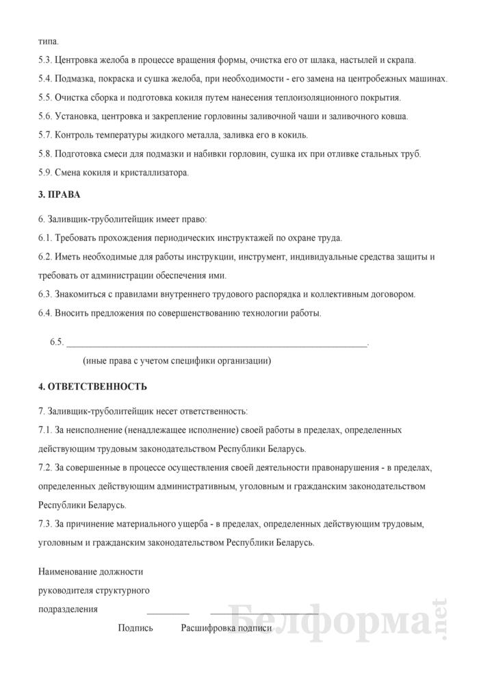 Рабочая инструкция заливщику-труболитейщику (5-й разряд). Страница 2