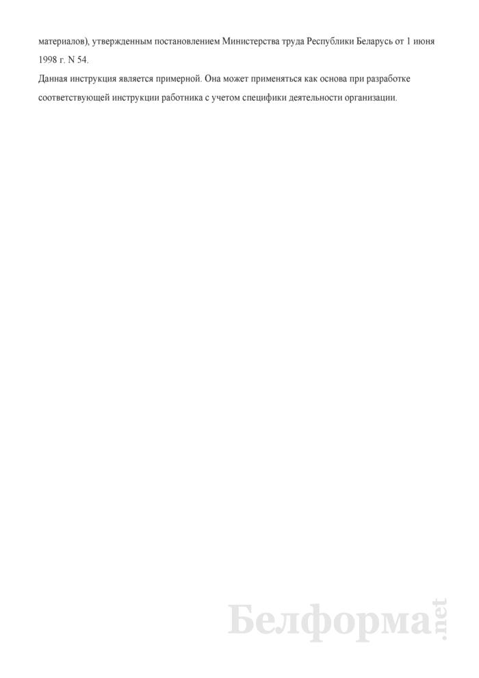 Рабочая инструкция заливщику форм полимеризационной смесью (3-й разряд). Страница 3