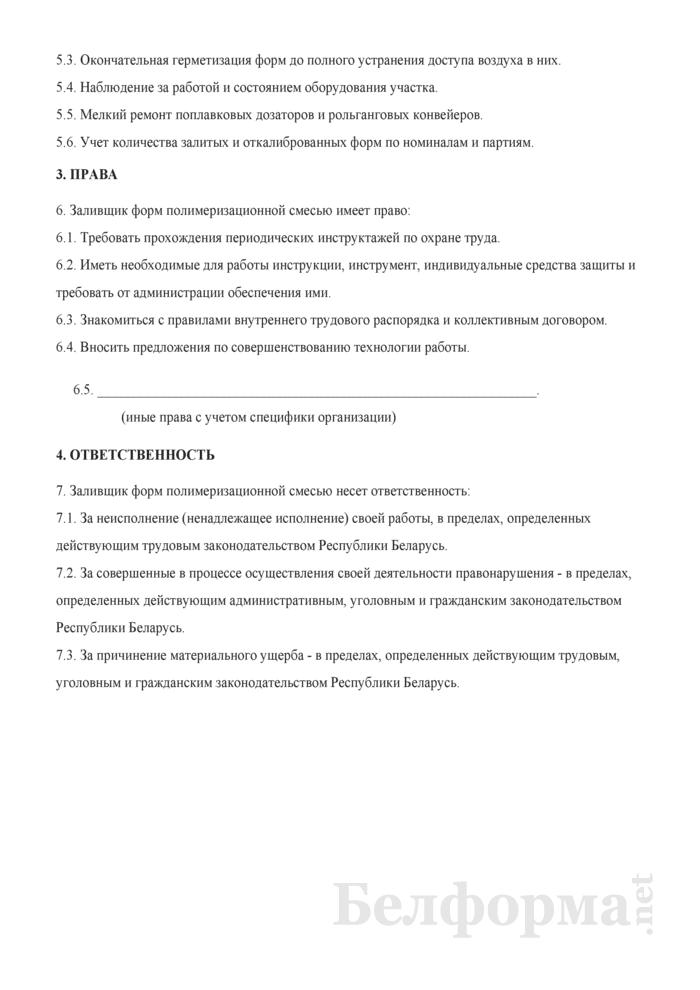 Рабочая инструкция заливщику форм полимеризационной смесью (5-й разряд). Страница 2