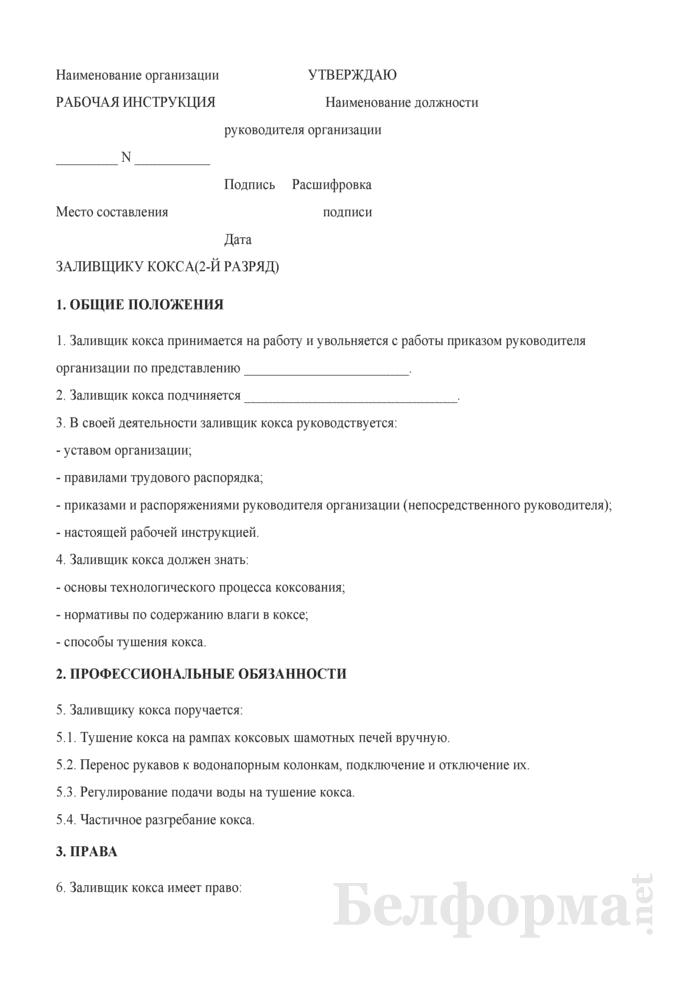 Рабочая инструкция заливщику кокса (2-й разряд). Страница 1