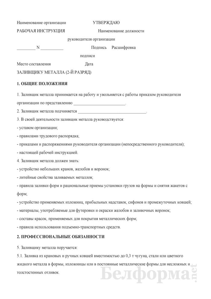 Рабочая инструкция заливщику металла (2-й разряд). Страница 1