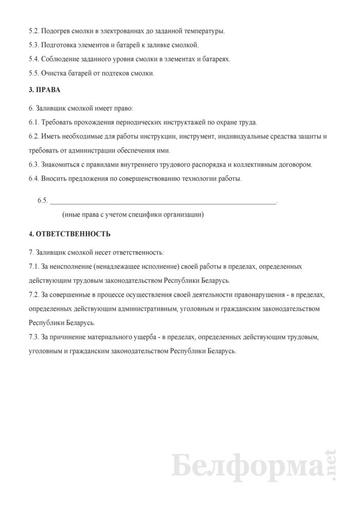 Рабочая инструкция заливщику смолкой (1-й разряд). Страница 2
