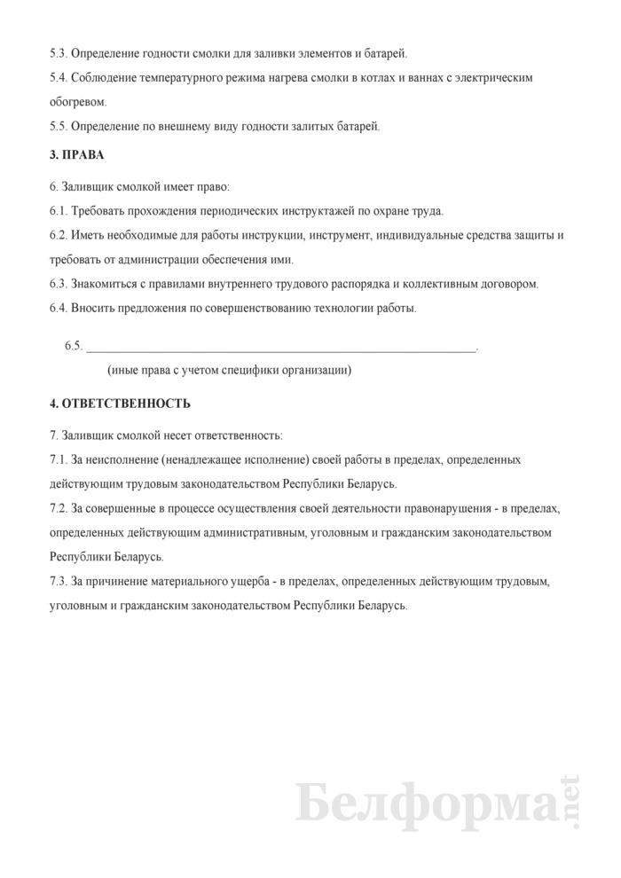 Рабочая инструкция заливщику смолкой (2-й разряд). Страница 2
