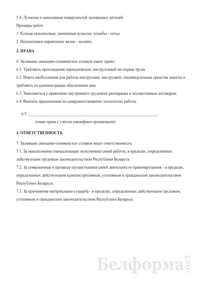 Рабочая инструкция заливщику свинцово-оловянистых сплавов (2-й разряд). Страница 2