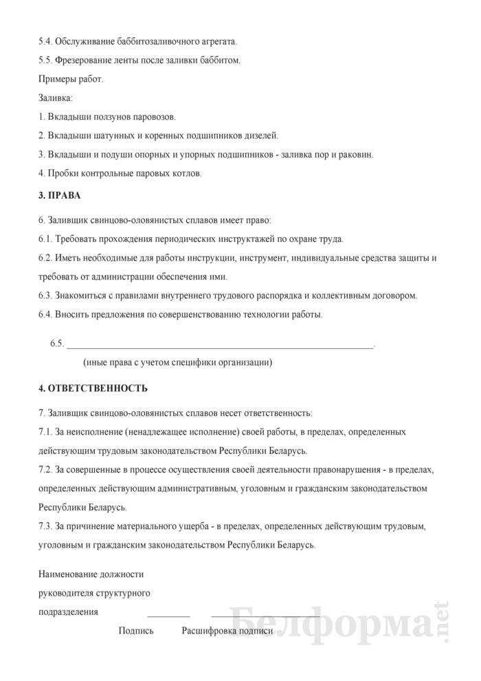 Рабочая инструкция заливщику свинцово-оловянистых сплавов (3-й разряд). Страница 2