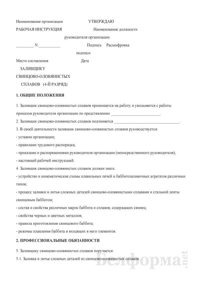 Рабочая инструкция заливщику свинцово-оловянистых сплавов (4-й разряд). Страница 1
