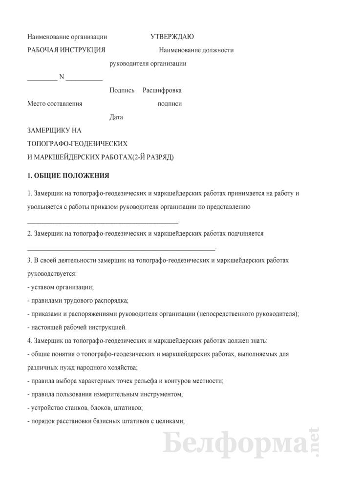 Рабочая инструкция замерщику на топографо-геодезических и маркшейдерских работах (2-й разряд). Страница 1