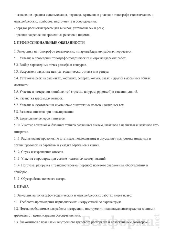 Рабочая инструкция замерщику на топографо-геодезических и маркшейдерских работах (2-й разряд). Страница 2