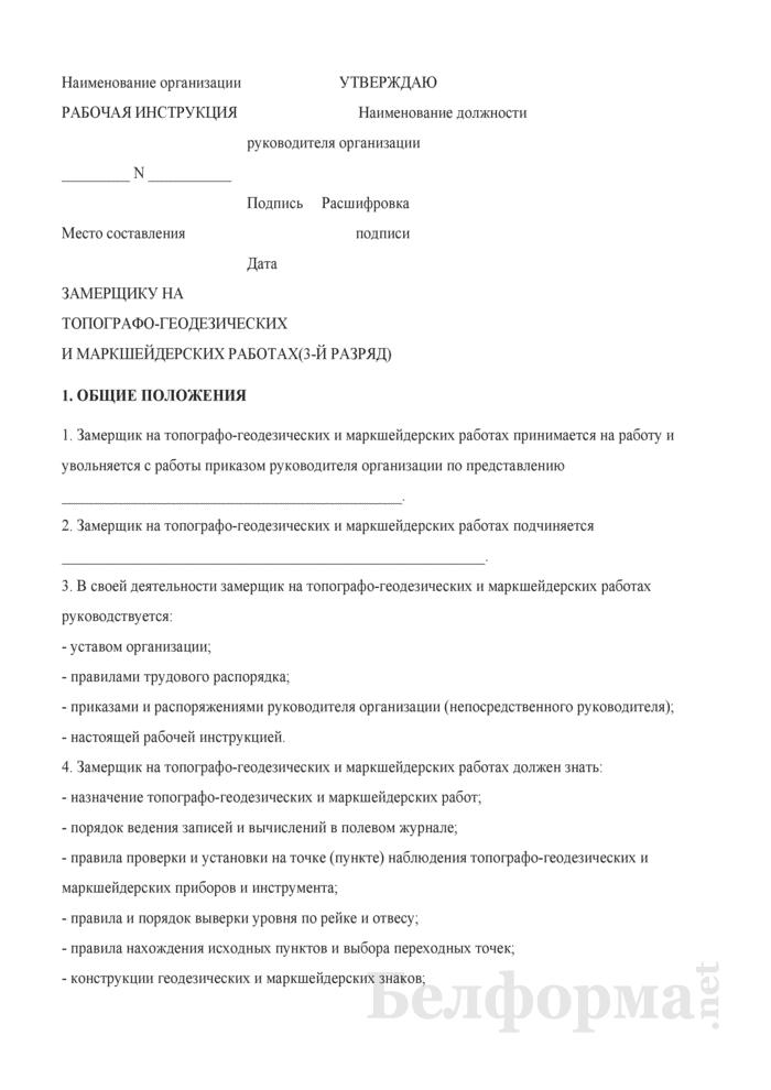 Рабочая инструкция замерщику на топографо-геодезических и маркшейдерских работах (3-й разряд). Страница 1
