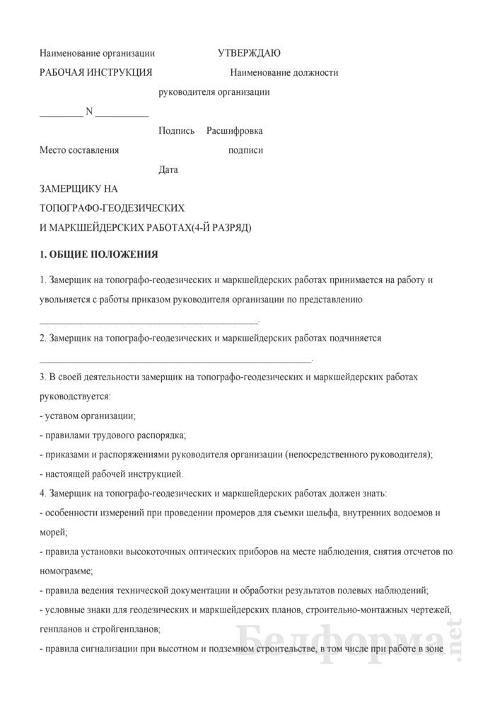 Рабочая инструкция замерщику на топографо-геодезических и маркшейдерских работах (4-й разряд). Страница 1