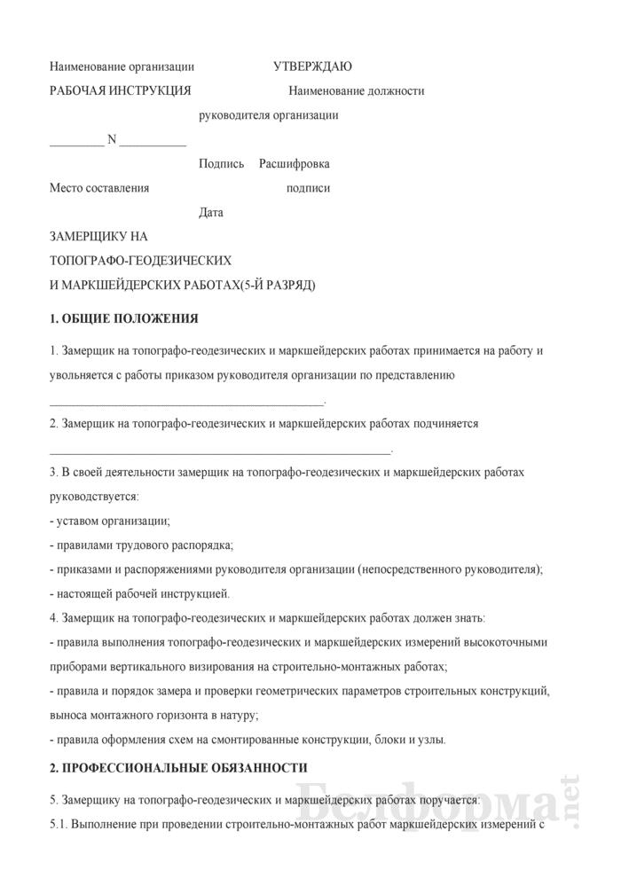 Рабочая инструкция замерщику на топографо-геодезических и маркшейдерских работах (5-й разряд). Страница 1