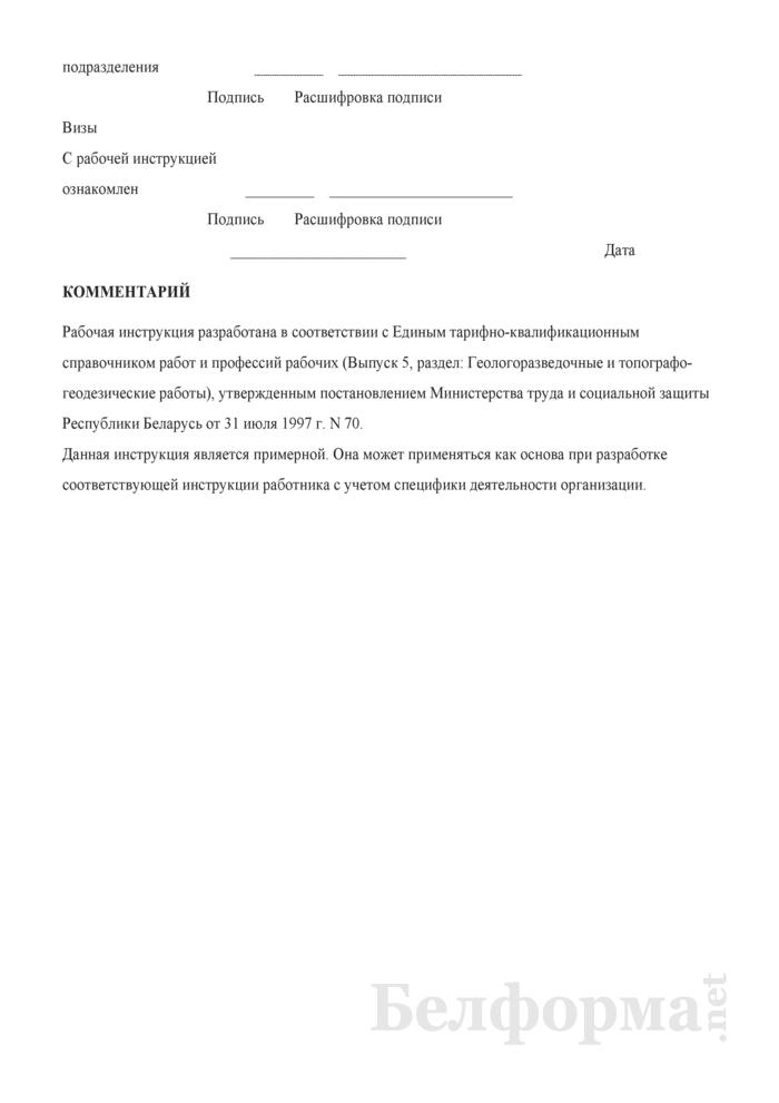 Рабочая инструкция замерщику на топографо-геодезических и маркшейдерских работах (5-й разряд). Страница 3