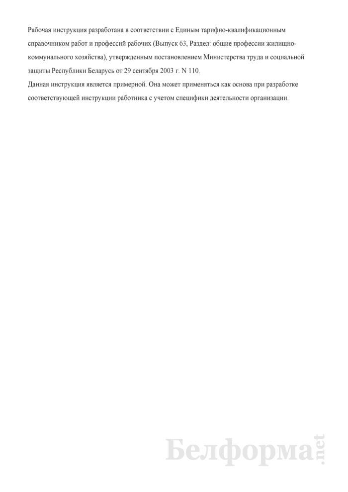 Рабочая инструкция заправщику поливомоечных машин (2-й разряд). Страница 3