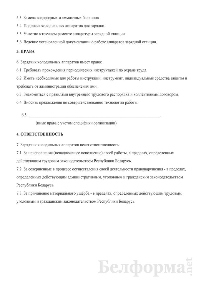 Рабочая инструкция зарядчику холодильных аппаратов (2-й разряд). Страница 2
