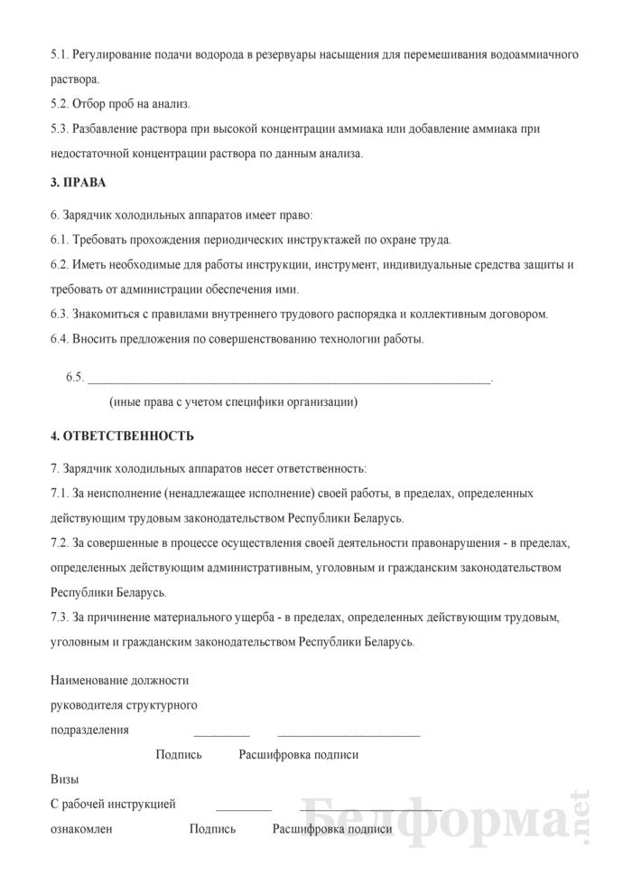 Рабочая инструкция зарядчику холодильных аппаратов (4-й разряд). Страница 2