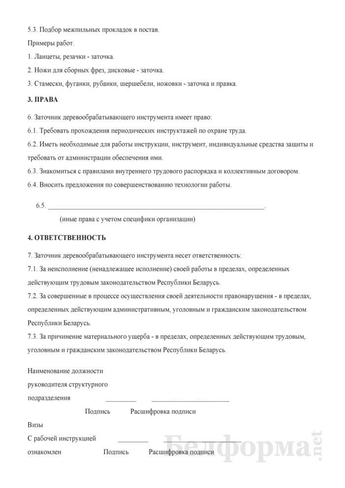 Рабочая инструкция заточнику деревообрабатывающего инструмента (3-й разряд). Страница 2