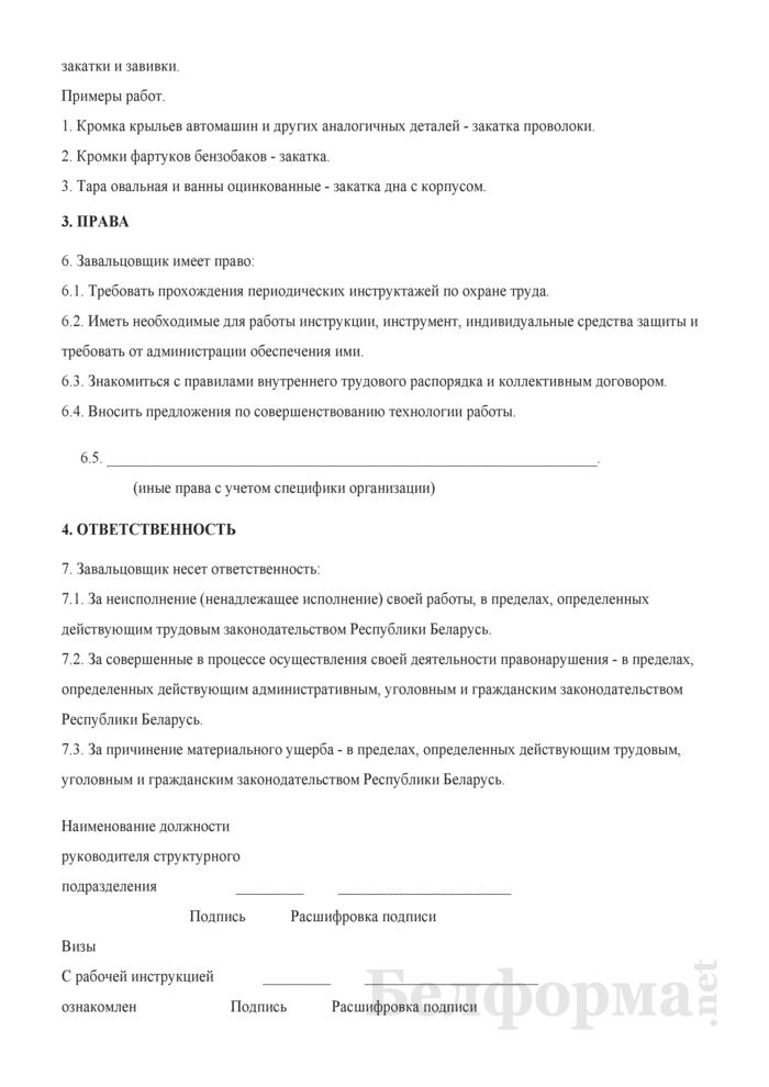 Рабочая инструкция завальцовщику (4-й разряд). Страница 2